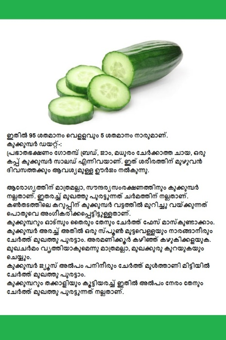 cucumbar